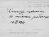 24. Komisja sędziowska. 12 marca 1932 rok. Rewers. Zdjęcie udostępnił Mateusz Zieliński