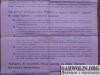 17. Plakat propagandowy z okresu stanu wojennego 1982r. Udostępnił K. Siarkiewicz