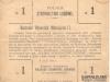 12. Kartka wyborcza, wydana 11 X 1922 przed wyborami które odbyły się w listopadzie 1922.  Wydrukowano w drukarni Sz. Cydelskiego w Żelechowie.  Nadesłał Paweł Lemieszkiewicz.