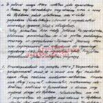 Informacja w sprawie mojego udziału w konspiracji i walkach AK - Piotr Rutkowski