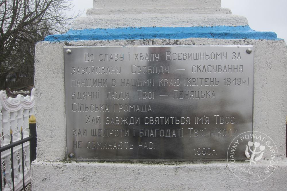 Kapliczka w Pieniakach, upamiętniająca zniesienie pańszczyzny w 1848. Dziś już niestety z tablicą ukraińską.