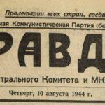 """Radziecka """"Правда"""" o Żelechowie latem 1944 r."""